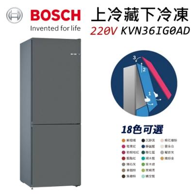 BOSCH 博世 220V 獨立式上冷藏下冷凍彩色冰箱 KVN36IG0AD 曜岩灰