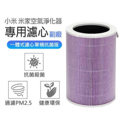 小米米家 抗菌版空氣清淨機濾網 副廠 適用:1/2/2S/3/Pro