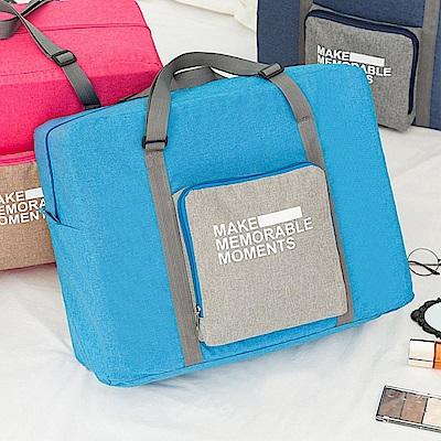iSFun 簡約便攜 大容量旅行摺疊手提包 藍