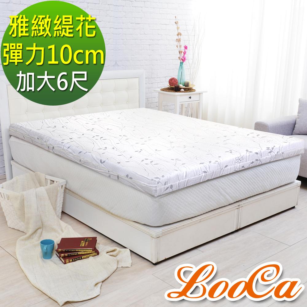 LooCa 雅緻緹花彈力平面10cm記憶床墊-加大6尺
