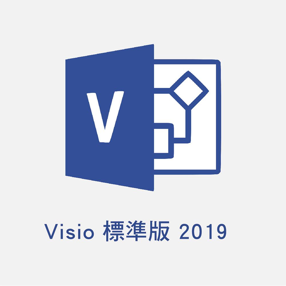 Microsoft Visio STD 2019 標準版 下載版