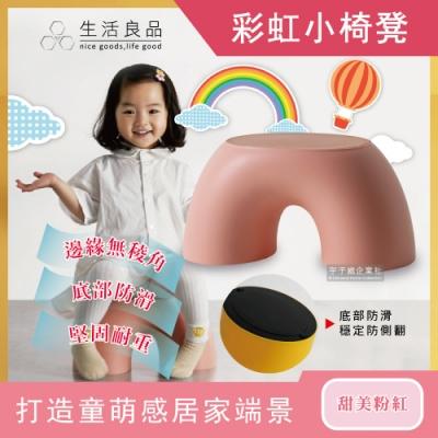 生活良品-超萌童趣彩虹豌豆小椅凳-可愛撞色防滑圓潤環形穿鞋椅