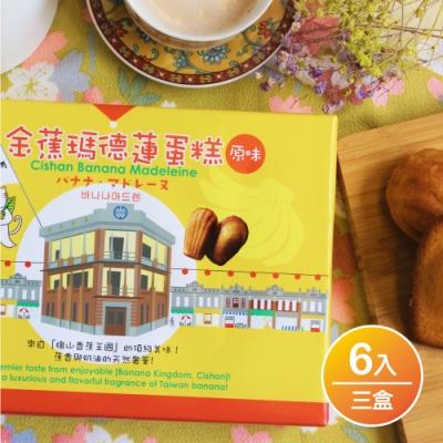 貓德蓮 金蕉瑪德蓮蛋糕 6入x3盒