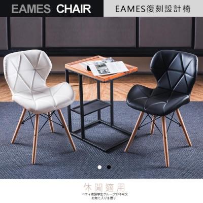 Abel-EAMES復刻設計皮革時尚餐椅/休閒椅-49x37x70cm