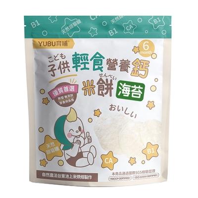 育哺YUBU 子供輕食營養鈣米餅(添加B1與甜菊糖) -海苔(三包入)