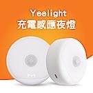 Yeelight充電感應夜燈