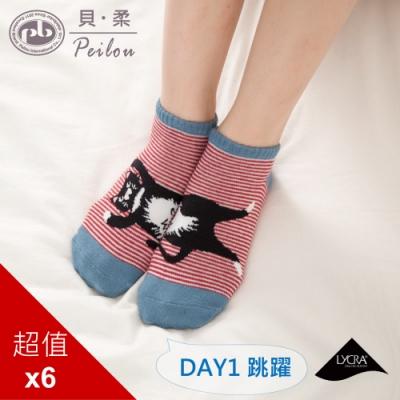 貝柔貓日記萊卡船型襪-跳躍(6雙組)
