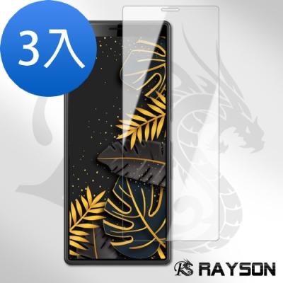 SONY Xperia 10 透明 高清 非滿版 手機 9H保護貼-超值3入組
