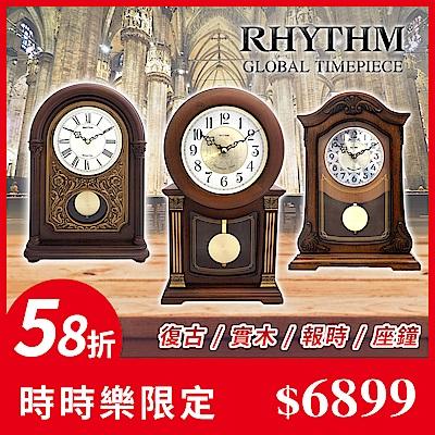 [時時樂限定]RHYTHM日本麗聲 復古典藏整點報時實木座鐘系列(多款可選)