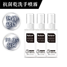 Relove ANTI-GERMS安泰菌-抗菌乾洗手噴霧80ml 3入組(贈手洗精80ml)