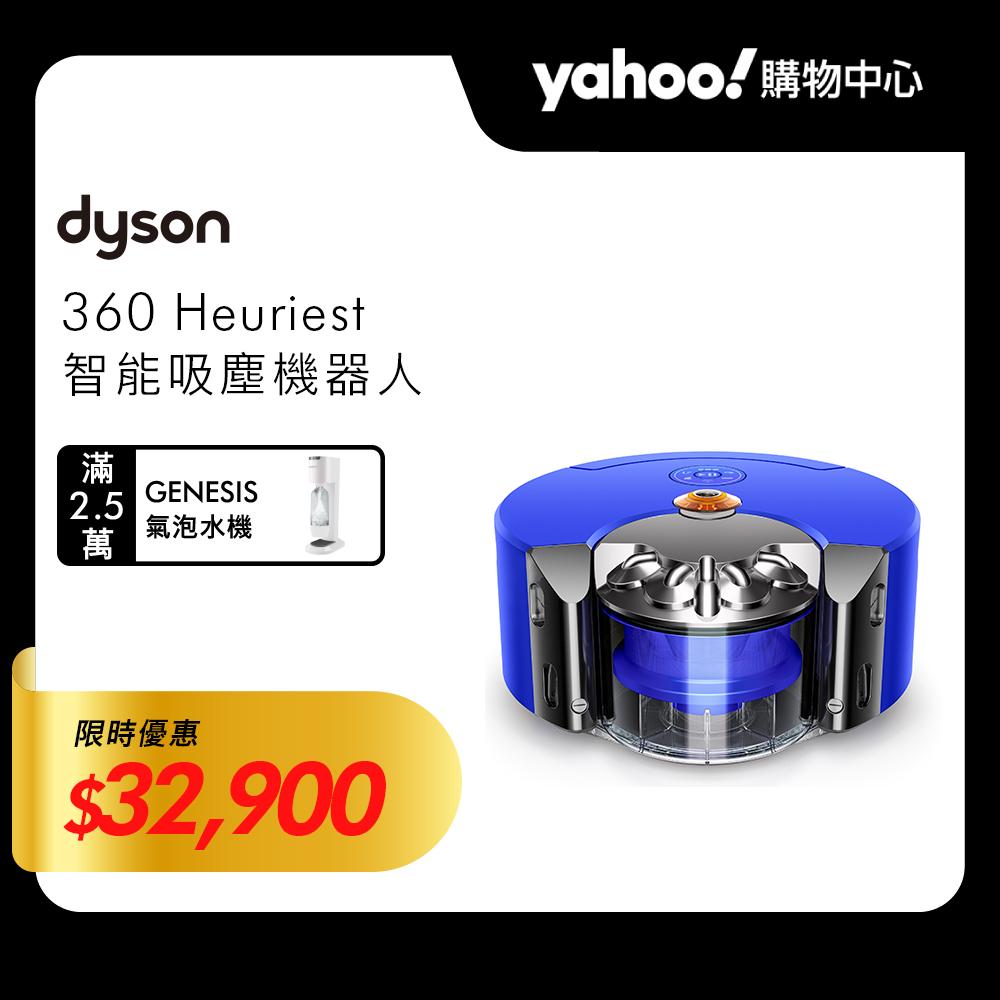 Dyson 360 Heuriest 智能吸塵機器人(360度鏡頭精確導航)