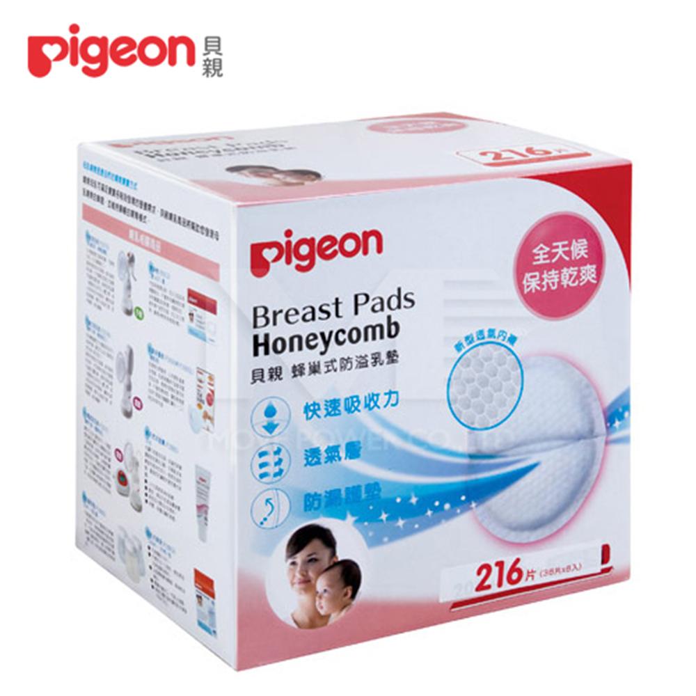【任選】日本《Pigeon 貝親》蜂巢式防溢乳墊216片