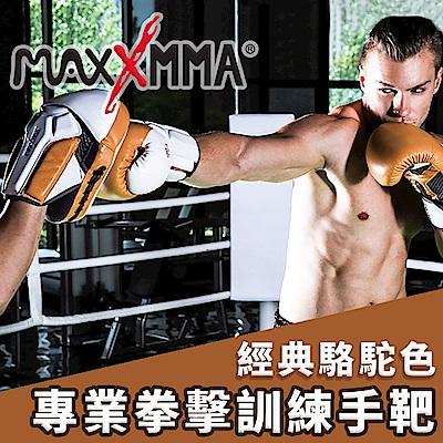 MaxxMMA 專業拳擊訓練手靶/教練靶(經典駝色)散打/搏擊/格鬥/拳擊