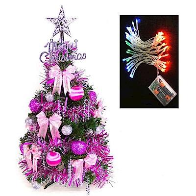 摩達客 可愛2尺(60cm)裝飾聖誕樹(銀紫色系+LED50燈電池燈彩光)