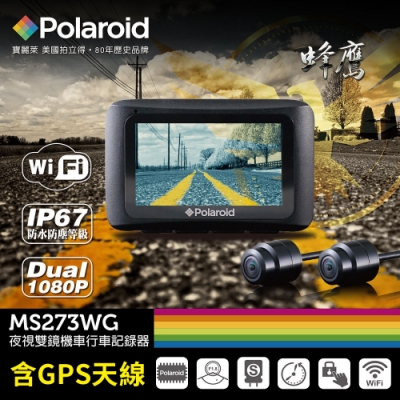 Polaroid寶麗萊 MS273WG 蜂鷹 Wifi機車夜視雙鏡行車記錄器(含GPS天線)-內附32G卡