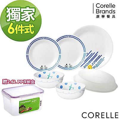 【美國康寧】CORELLE奇幻旅程6件式餐盤組(F03)