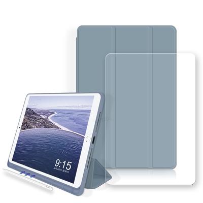 VXTRA筆槽版 iPad Pro 12.9吋 2021/2020版通用 親膚全包覆皮套(微醺紫灰)+9H鋼化玻璃貼(合購價)