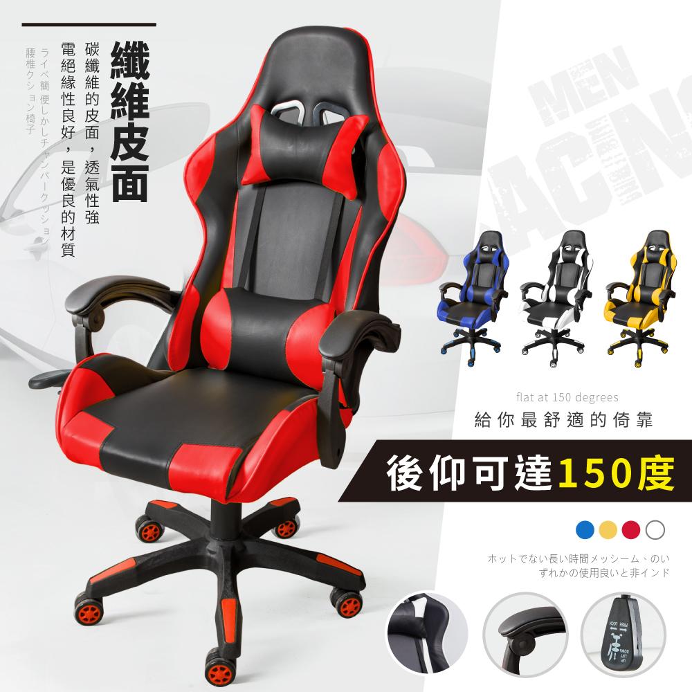 【時時樂限定】電競超跑賽車椅-椅背連動款(熱銷電競椅款)