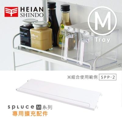 日本【平安伸銅 】SPLUCE免工具廚衛收納層架(M)單配件 SPP-2 (超薄寬版)
