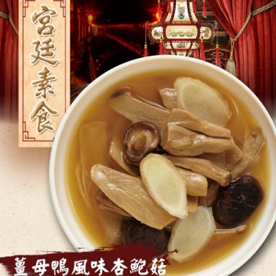 老爸ㄟ廚房‧薑母鴨風味杏鮑菇(300g/包,共三包)