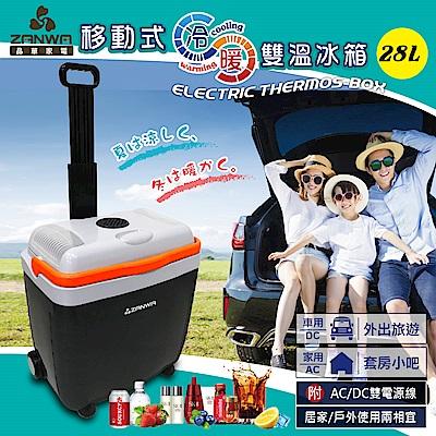 ZANWA晶華移動式冷暖雙溫冰箱保溫箱冷藏箱CLT-28