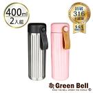 [買一送一] GREEN BELL綠貝頂級316不鏽鋼保溫希臘杯400ml