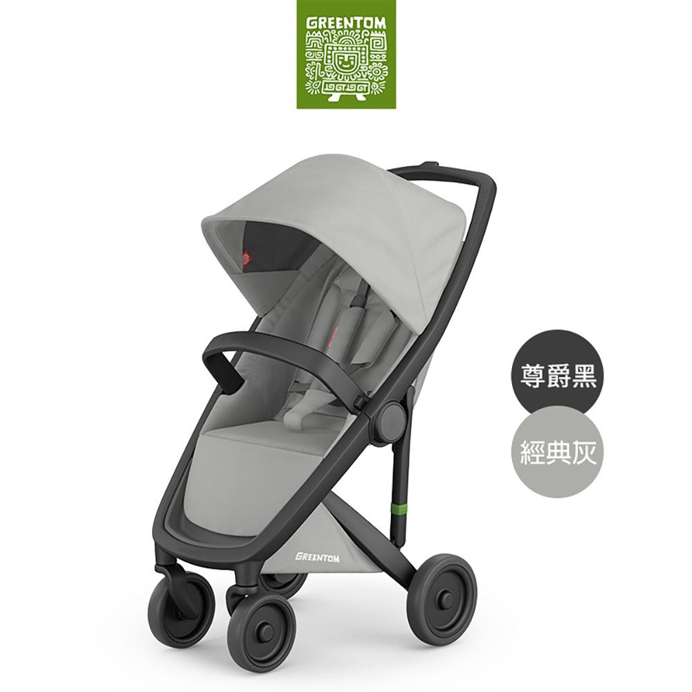 荷蘭 Greentom  Classic經典款嬰兒推車(尊爵黑+經典灰)