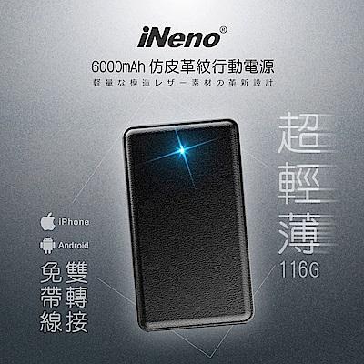 【日本iNeno】超薄名片型仿皮革免帶線行動電源6000mAh(附轉接頭)-紳士黑