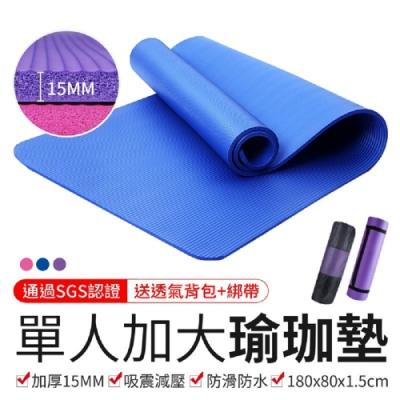 【御皇居】加大 - 單人瑜珈墊 皮拉提斯墊(超厚15mm極柔軟)