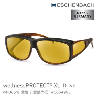 【德國 Eschenbach 宜視寶】wellnessPROTECT XL Drive 德國製高防護包覆式濾藍光套鏡 65%黃色 大框 1664965 (公司貨)