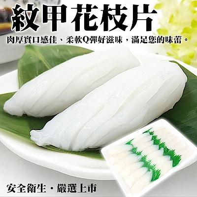 【海陸管家】鮮甜特大花枝片(每盤15片/共約200g) x3盤
