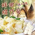 (任選) 極鮮配 鮮甜綠竹筍(熟切塊) (300g±10%/包)