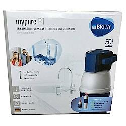 【德國BRITA】P1硬水軟化淨水系統