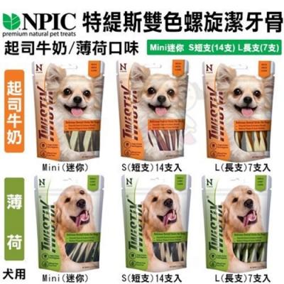 特緹斯《雙色螺旋潔牙骨-起司牛奶|香草薄荷》 犬用零食