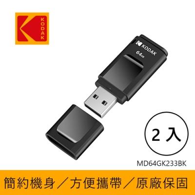 【KODAK】USB3.1 K233 64GB 帽蓋式随身碟(黑)-二入
