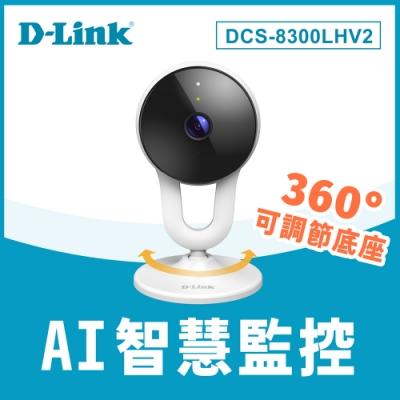 D-Link 友訊 DCS-8300LHV2 Full HD 1080P 廣角無線網路攝影機 寵物互動 毛小孩 居家照顧 遠端控制監控偵測