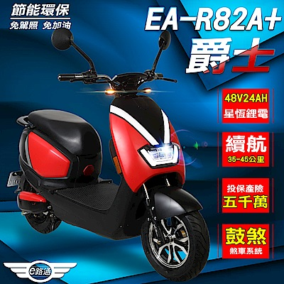 【e路通】EA-R82A+爵士48V24A星恆鋰電800W LED大燈液晶儀表電動車