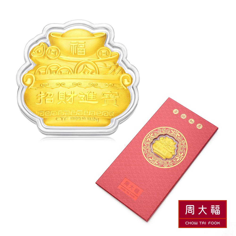 周大福 招財進寶黃金滿貫黃金金片/金章/金幣