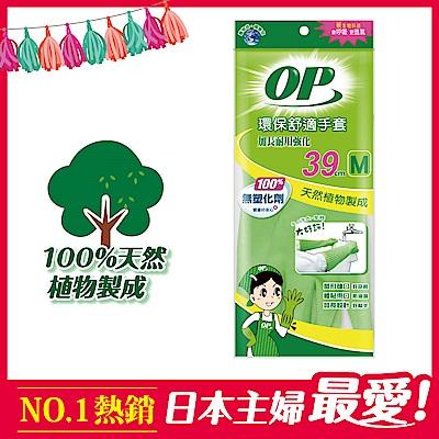OP 環保舒適手套(加長耐用強化M)