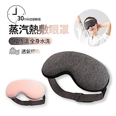 SINCO昕科 智能溫感助眠熱敷眼罩 USB充電式蒸汽眼罩 眼部磁療 三檔調溫 定時加熱眼罩