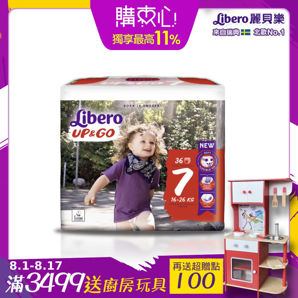 Libero麗貝樂 敢動褲 7號XXL 嬰兒尿布/尿褲 歐洲原裝進口 2020新升級  (36片×6包/箱購)