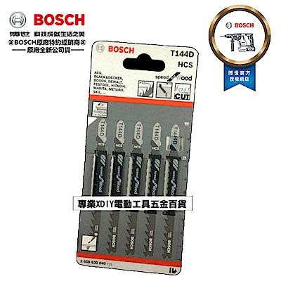 德國 博世 BOSCH T144D (1卡) 原廠木工用線鋸片 適用 軟木(5-50mm)