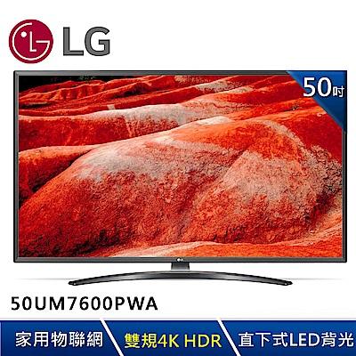 LG  50型UHD 4K物聯網液晶電視50UM7600PWA
