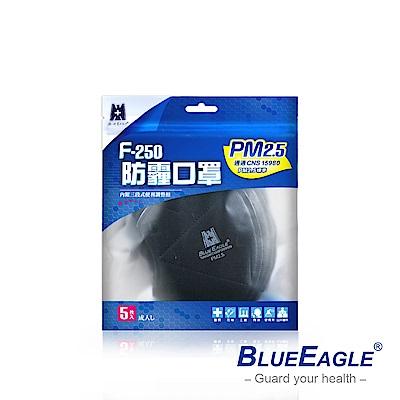 藍鷹牌 立體專業PM2.5成人防霾口罩 5入/包