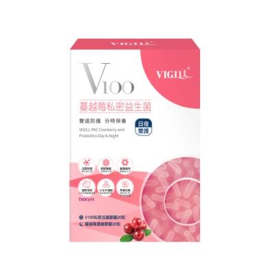 【VIGILL 婦潔】V100蔓越莓私密益生菌-日夜雙護(專為女性保健設計/私密處健康保養/乳酸菌)
