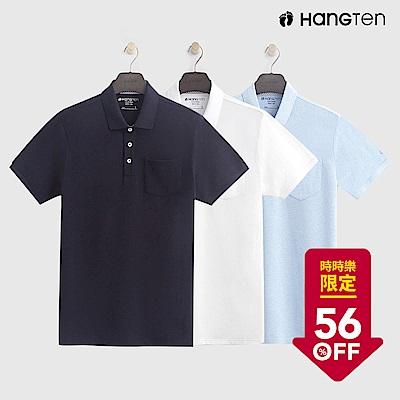 [時時樂限定]Hang Ten - 男裝 - 素面口袋POLO衫(多色選)