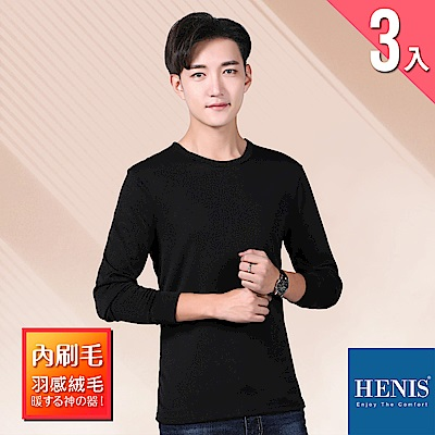 HENIS 輕暖羽感 內刷毛機能保暖衣 圓領-黑 (超值3入)