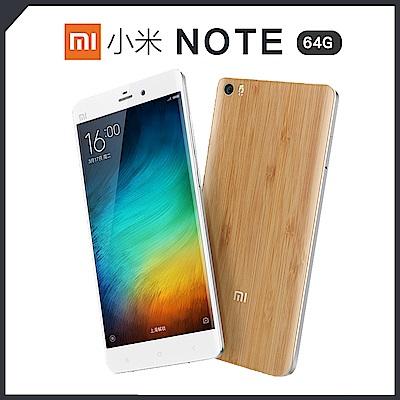 【福利品】小米Note(3G/64G)5.7吋HiFi旗艦機