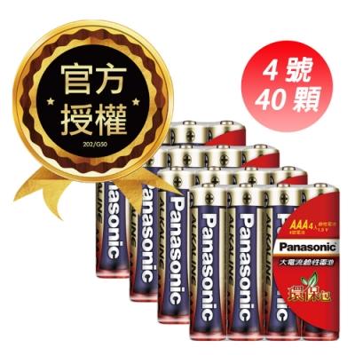 國際牌 Panasonic 新一代大電流鹼性電池 (四號40顆)
