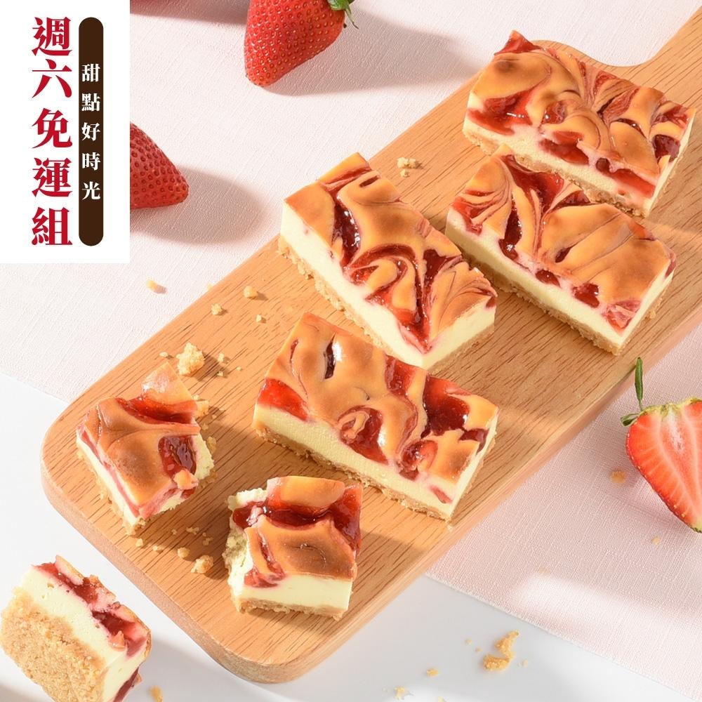 亞尼克生乳捲 草莓起司磚/原味/特黑 3件組(週六到貨免運)